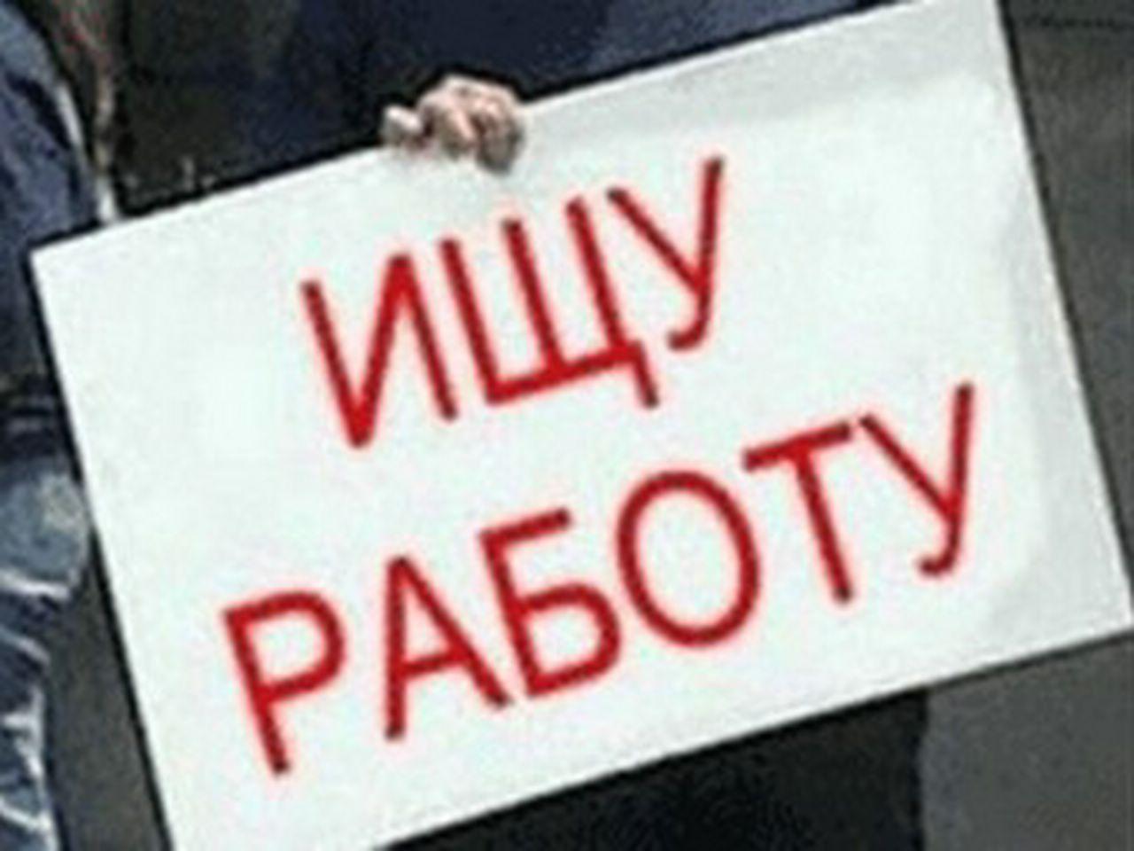 В регионах России выросла безработица