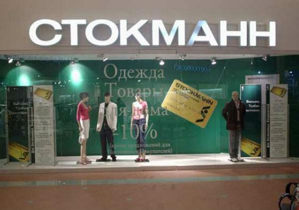 Stockmann сворачивает работу на российском рынке