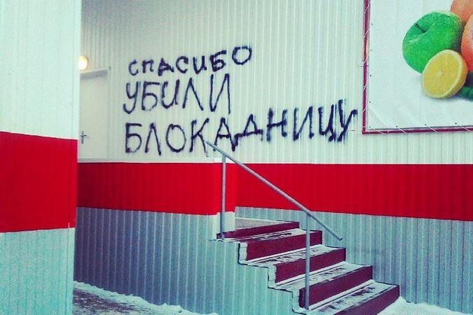 Недовольство россиян сетью магазинов