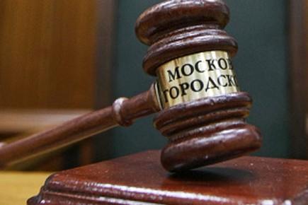 Присяжный по делу БОРН пропал по дороге в Мосгорсуд