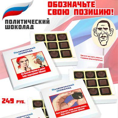 Шоколадная компания