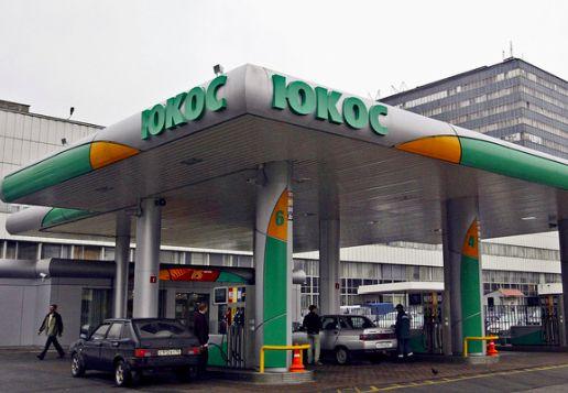 Россия обжаловала в Гааге решение по иску экс-владельцев ЮКОСа