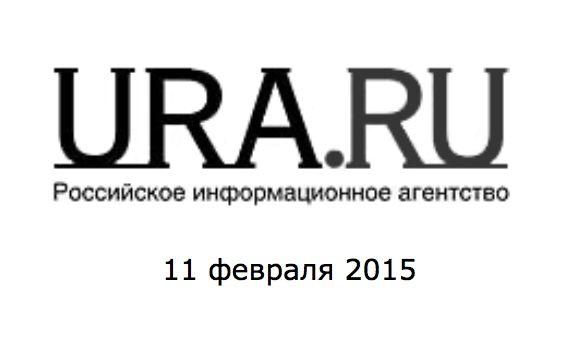 Российское издание Ura.ru прекратило работу