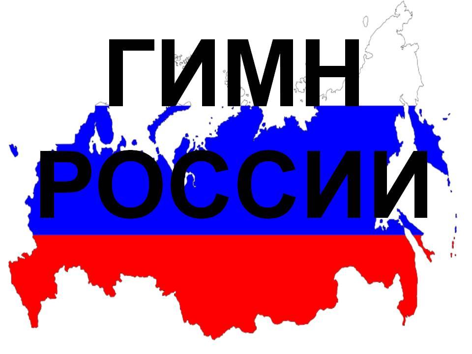 Минобрнауки РФ одобрило ежедневное исполнение гимна страны в школах