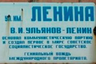 Все киевские улицы Ленина будут переименованы