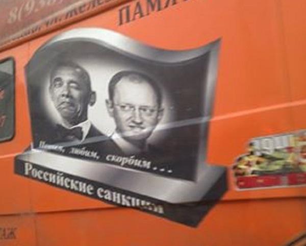 Краснодарец «похоронил» Обаму и Яценюка