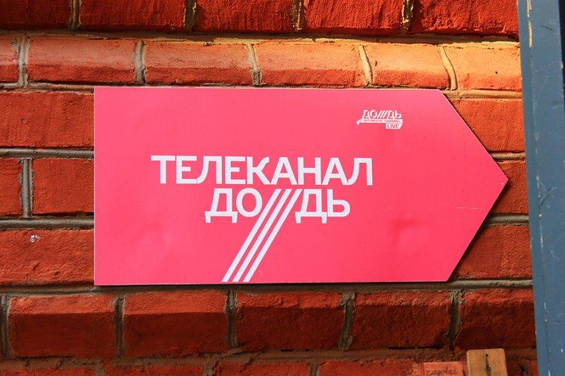 В ЛНР запретили телеканал