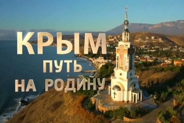 «Крым. Путь на Родину» собрал у телеэкрана более 40% столичных зрителей