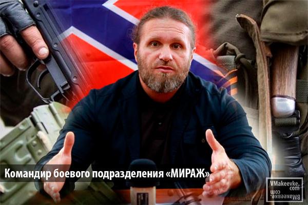 Командир Роман Возник был расстрелян в центре Донецка