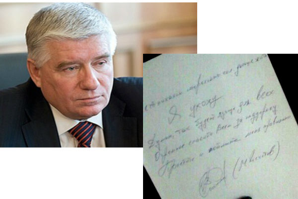 Михаил Чечетов и его предсмертная записка