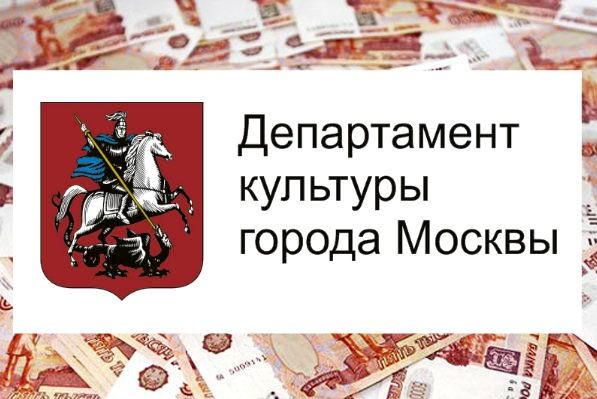В Департаменте культуры Москвы не досчитались 4,3 млрд рублей