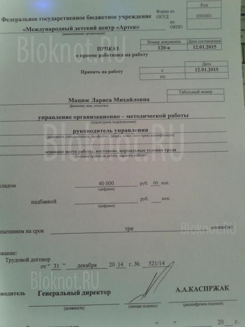 http://bloknot.ru/wp-content/uploads/2015/03/Ona-propustila-protsess.jpg