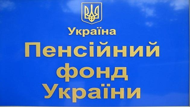 В Пенсионном фонде Украины нет ни гривны