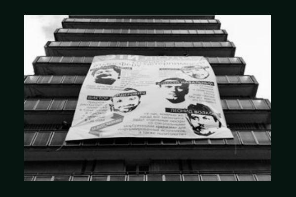 В Москве вывесили плакат с антироссийскими цитатами оппозиционеров
