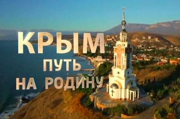 Москва прокомментировала желание Киева отправить фильм о Крыме в Гаагу