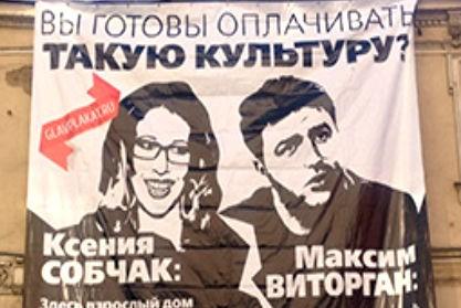 Баннер с матом Ксении Собчак появился в центре Москвы