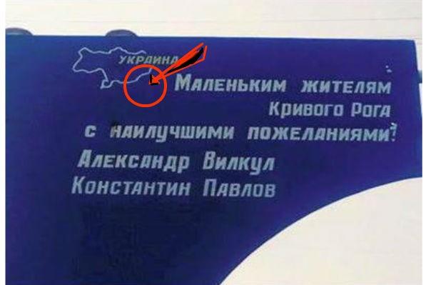 Депутаты Верховной Рады изобразили Украину без Крыма