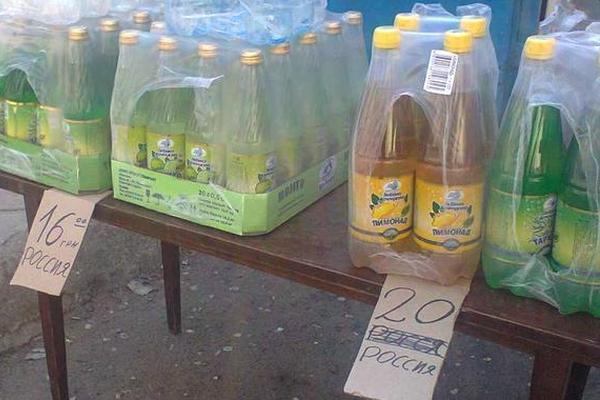 В Донецке появились российские продукты