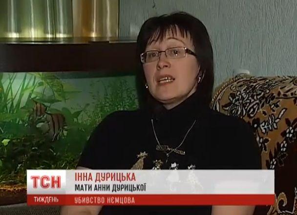 Мать Анны Дурицкой рассказала о разговоре с дочерью сразу после убийства Немцова