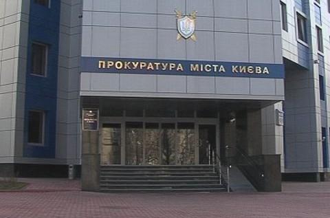 В киевской прокуратуре прошел обыск