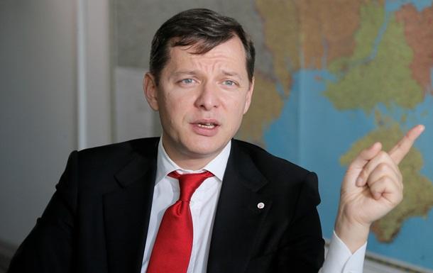 Ляшко предложил запретить высшим чиновникам покидать Украину