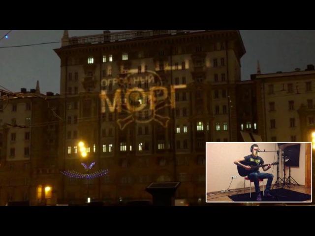 Арт-группа презентовала клип на фасаде посольства США
