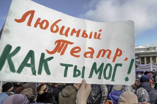 Директор новосибирского театра уволен после скандала с