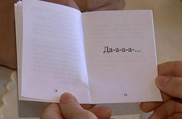 В Омске издан роман, в котором всего одно слово