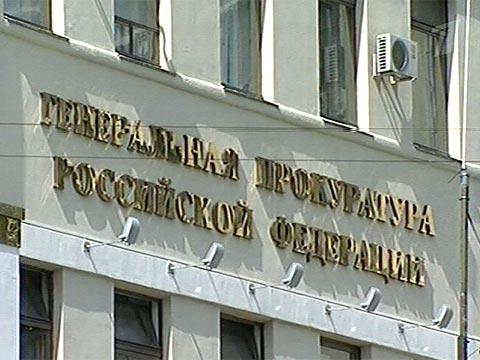 Генпрокуратура РФ требует заблокировать сайты с пропагандой экстремизма