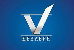 Партия «5 декабря» присоединилась к РПР-ПАРНАС