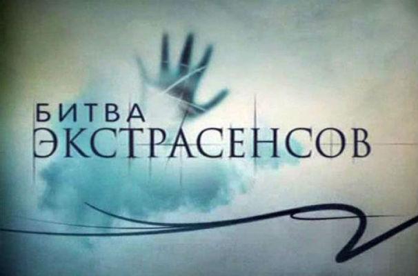 Канал ТНТ предупреждает о «левых» сайтах «Битвы экстрасенсов»