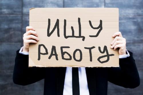 bloknot.xraf.ru Безработица в России