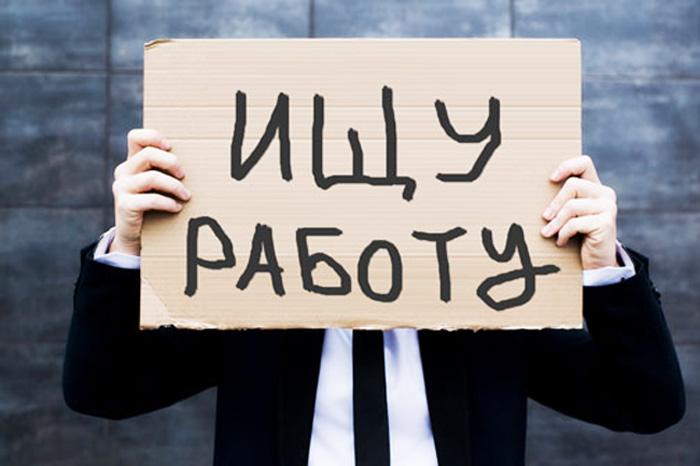 Россияне должны быть готовы к задержкам зарплат и безработице