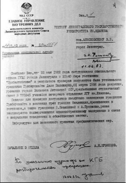 Президент Литвы Даля Грибаускайте посетит Украину 12 декабря - Цензор.НЕТ 5595