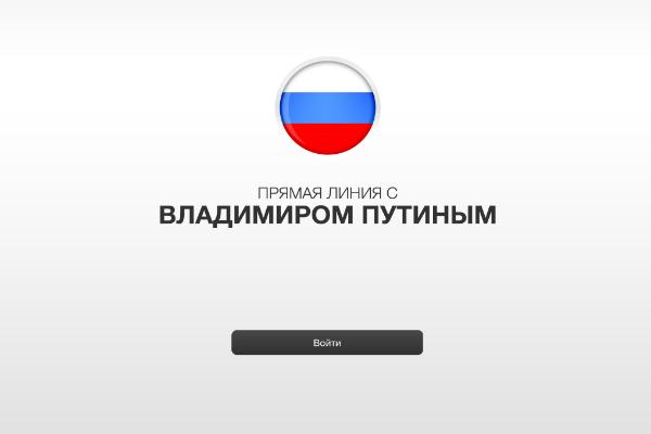 Начался прием вопросов россиян к Путину