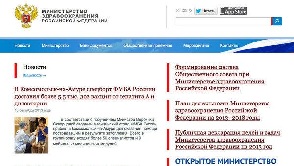 Минздрав сокращает врачей ради модернизации сайта