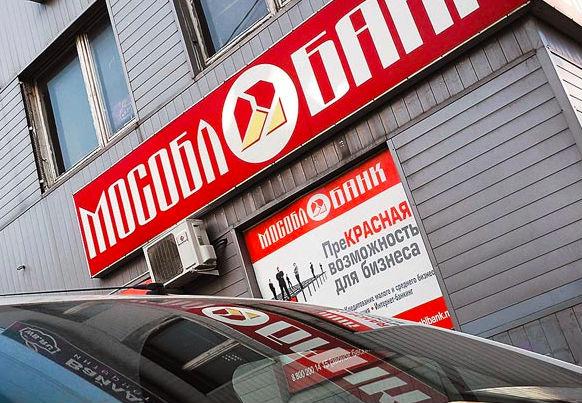 По делу о хищении 60 млрд из Мособлбанка предъявлено обвинение экс-топ-менеджеру