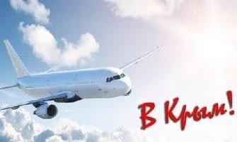 Полет в Крым обойдется теперь в 7,5 тыс. рублей в оба конца