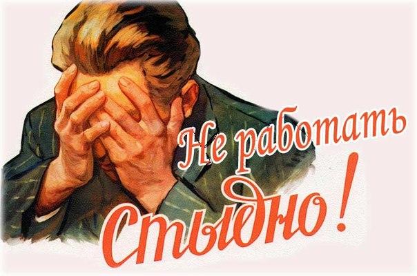 В России предлагают вернуть наказание за тунеядство