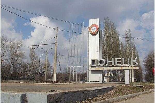 Донецк лишился мягкого знака в названии