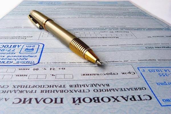 Центробанк запретил «Росгосстраху» выдавать полисы ОСАГО из-за нарушений