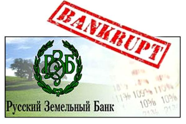Русский земельный банк остается банкротом