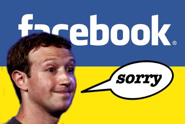 Цукерберг отказал Порошенко в офисе Facebook на Украине