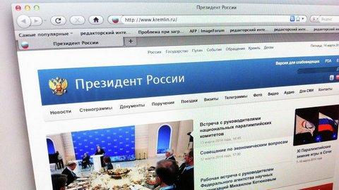 Взломавший сайт Кремля 17-летний школьник попал под амнистию