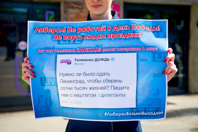 «Молодая гвардия» призывает «Дождь» и «Эхо Москвы» замолчать 9 мая