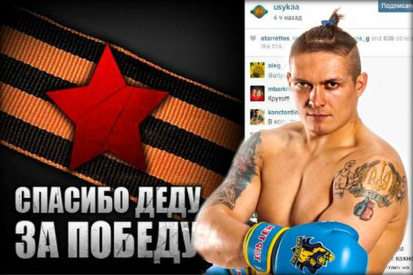 Боксер Усик шокировал украинцев георгиевской лентой и красной звездой