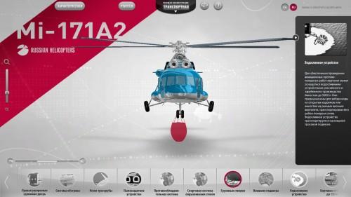 вертолеты1