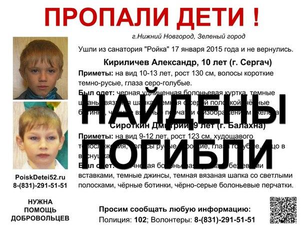 Потерянные дети котррых еашли