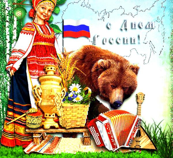 Календарь: 12 июня - День нашей любимой страны