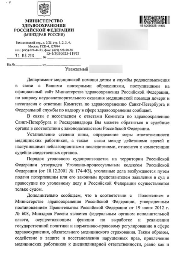 Разумеется; Министерство здравоохранения россии официальный сайт жалобы Диаспар